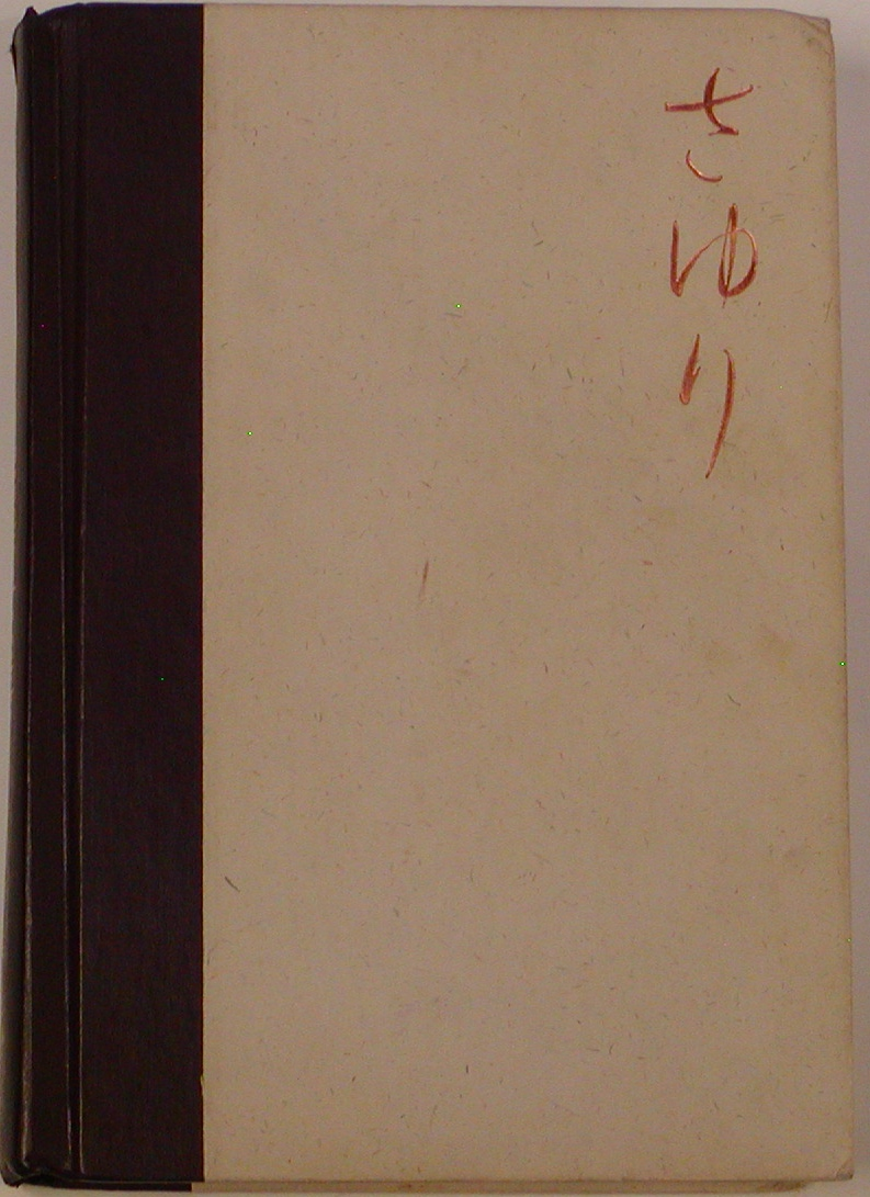 0375400117: Bookshop: Memoirs of a Geisha, Arthur Golden