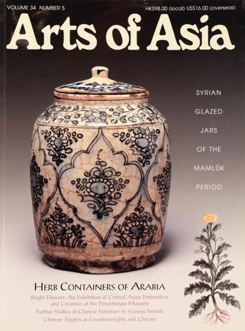 AA20045: Bookshop: Arts of Asia Sep/Oct 2004 Vol. 34:5