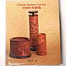 Rare old bamboo book from hong kong