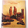 Chinese book on bamboo carvings