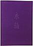 4473007936 Kyobina, Shozo Menya