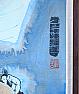 Chen Fushan LUIS CHAN WATERCOLOR Fantasy Island 1972