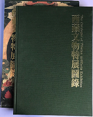 9570032618RD: Bookshop: The Catalogue of Tibetan Artifacts Exhibition