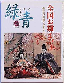 489511550X Bookshop: Rokusho Vol. 20