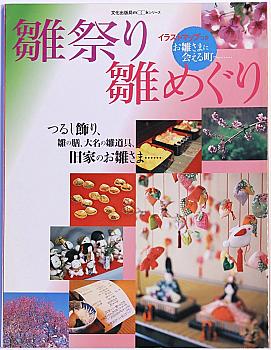 4579073045: Bookshop: Hina Matsuri
