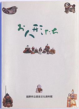ONINGYOTACHI: Bookshop: O-ningyo Tachi