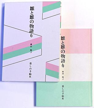 4766000463: Bookshop: Hina to Hina Monogatari