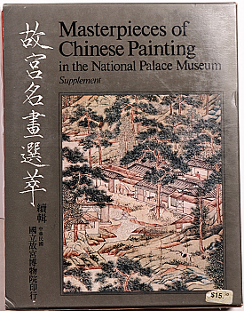 0371862HK: Bookshop: Masterpieces of Chinese Painting: Supplement